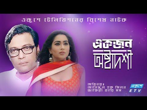 একুশে টেলিভিশনের বিশেষ নাটক ''১৮ এপ্রিল এবং একজন অষ্টাদশী''
