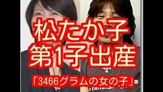 佐橋佳幸との第1子出産を発表「3466グラムの女の子」