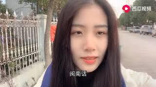 温州女孩被网友喊话:能别装台湾腔吗 听着真难受,元一欲哭无泪