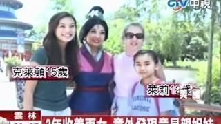 3年收養兩女 意外發現竟是親姊妹