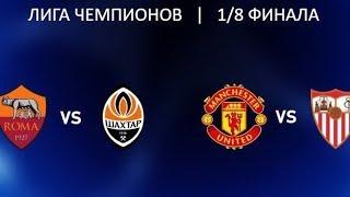 Рома - Шахтер /  Манчестер Ю - Севилья / Лига Чемпионов / Стрим № 8