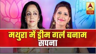 Congress Might Field Sapna Choudhary Against Hema Malini In Mathura | ABP News