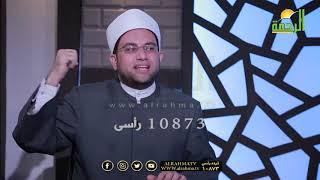 نبى الرحمة فضيلة الدكتور أحمد البصيلى وملهم العيسوى برنامج مع الرحمة