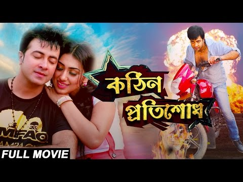 Kothin Protishodh (2014) l Full Length Bengali Movie (Official) l Shakib Khan l Apu Biswas l 1080p
