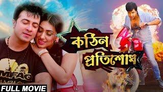 Download Video Kothin Protishodh (2014) l Full Length Bengali Movie (Official) l Shakib Khan l Apu Biswas l 1080p MP3 3GP MP4