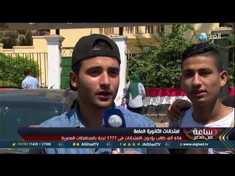 العرب اليوم - شاهد: انطلاق محطات امتحانات الثانوية العامة في مصر