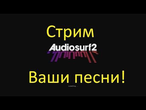 Самый Музыкальный Стрим по Audiosurf2!!!