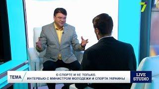 О спорте и не только. Интервью с министром молодежи и спорта Украины