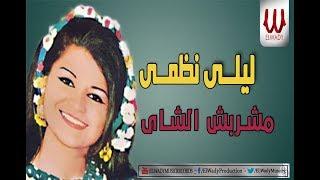 Laila Nazmy - Mashrabsh El Shay/ ليلي نظمي - مشربش الشاي تحميل MP3