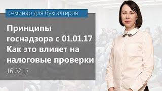 Принципы госнадзора с 01.01.17 г. Как это влияет на налоговые проверки.