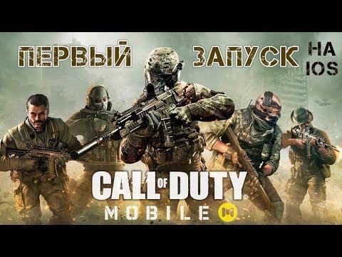 Call of Duty: Mobile - Первый запуск. Как скачать на iPhone, ipad? (ios) #1