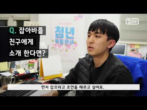잡아바 취업수기 콘텐츠 영상 #7