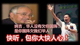 Nga Kor Ming 倪可敏: 纳吉,华人没有欠你国阵,是你国阵欠我们华人!快听,包你大快人心!(20-9-2017) Youtube