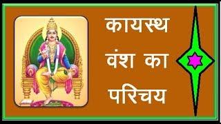 कायस्थ वंश परिचय - Kayasth Vansh Parichay ...श्रीसिद्धी - Download this Video in MP3, M4A, WEBM, MP4, 3GP