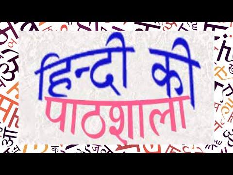 व्यंजन वर्ण । Hindi Alphabet