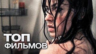10 ХОРОШИХ ФИЛЬМОВ, КОТОРЫЕ НЕ ВЫШЛИ В РОССИЙСКИЙ ПРОКАТ!