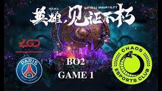 【OB解说 TI9国际邀请赛】小组赛 A组 LGD VS CHAOS BO2 第一场GAME1