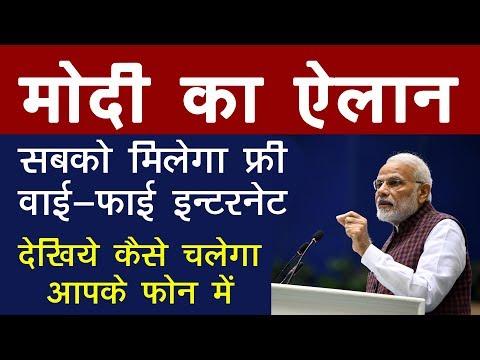 खुशखबरी  PM MODI FREE UNLIMITED WIFI INTERNET