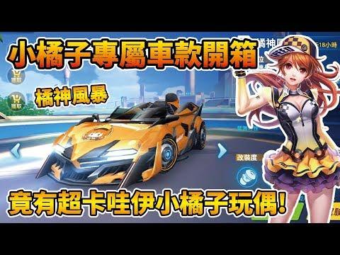 B車【橘神風暴】開箱
