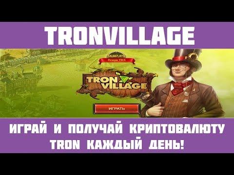 Tron Village - Экономическая стратегия на блокчейне Tron! Полный разбор проекта от А до Я!