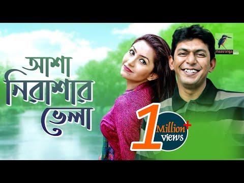 Asha Nirashar Vela | Chanchal Chowdhury, Prosun Azad | Bangla Natok 2019 | Telefilm | Maasranga TV