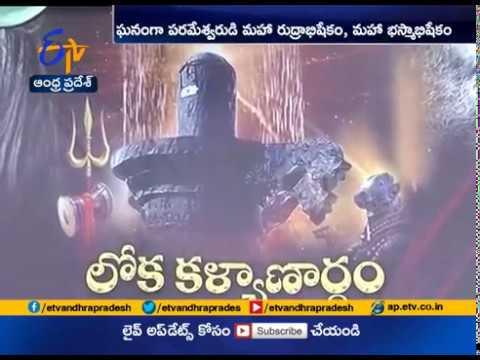 Maha Rudrabhishekam & Maha Bhasma Abhishekam Performed Grandly to Lord Shiva | in Guntur