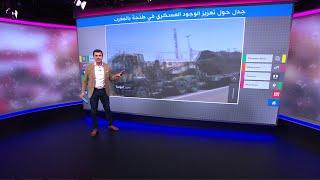 الجيش والدبابات في شوارع طنجة بالمغرب انتشرت عناصر القوات المسلحة المغربية في مختلف مناطق مدينة طنجة، وذلك في إطار تدابير تهدف للحد من انتشار فيروس كورونا. #بي_بي_سي_ترندينغ للمزيد من الفيديوهات زوروا صفحتنا http://www.bbc.com/arabic/media اشترك في بي بي سي http://bit.ly/BBCNewsArabic