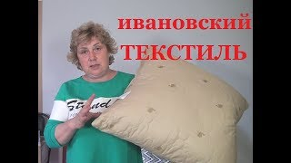 ПРИМЕРКА одежды ВСЕЛЕННАЯ ТЕКСТИЛЯ Ивановский трикотаж