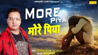 मोरे पिया | More Piya | Satyendra Pathak | Love Sad Song | Hindi Sad Song 2019 | Trimurti