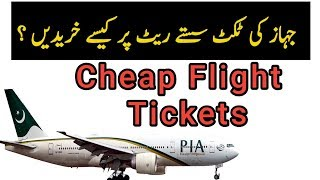 how to book flight ticket online in pakistan || Book Flight Tickets in Cheapest Rates Boarding Pass
