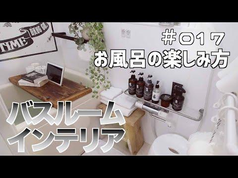 , title : '【インテリア】みんなやってない?極上バスタイム【お風呂】