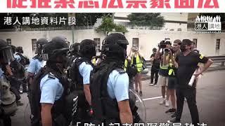 【短片】【速立蒙面法,制止暴力!】何君堯:示威者暴力程度越來越嚴重、進入緊急狀態特首可考慮就「蒙面法」、「辱警罪」立法