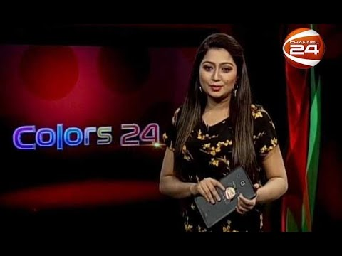 বিনোদনের খবর | কালারস 24 | Colors 24 | 24 January 2020