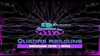 """#98 - Турнир """"Quadra Railguns"""" - Финальная сетка: 1 Раунд"""
