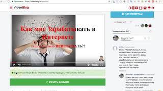 Как Зарабатывать на Просмотре Коротких Рекламных Видео