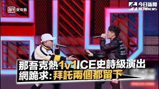 《中國新說唱》那吾克熱 VS ICE《Three Pass》超炸演出  網跪求:拜託兩個都留下|NOWnews今日新聞