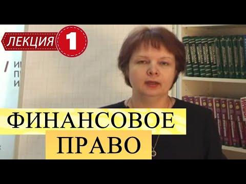Финансовое право. Лекция 1. Основные понятия. Финансовая система Российской Федерации.