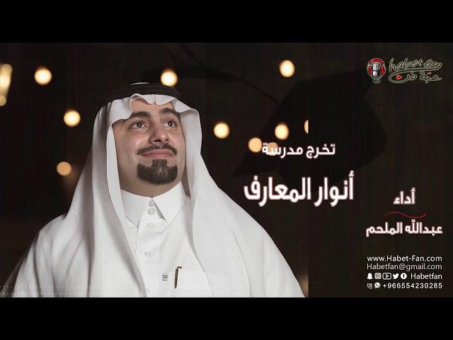 أنوار المعارف عبدالله الملحم