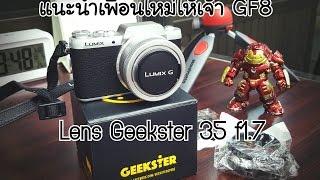 UnBOX Lens Geekster 35mm มือหมุน