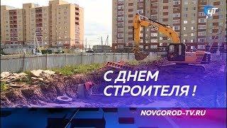 Около 7 тысяч профессионалов трудятся на строительных объектах Новгородской области