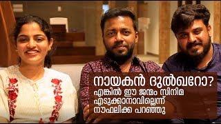 Chat with Vishnu Unnikrishnan, Bibin George, Nikhila Vimal | Oru Yemandan Premakatha