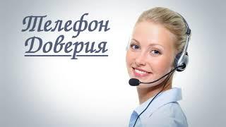 С какими трудностями можно обратиться на телефон доверия. Основные принципы работы ДТД