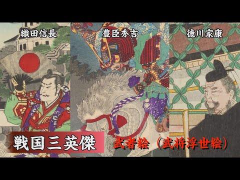 戦国三英傑の武者絵(武将浮世絵)