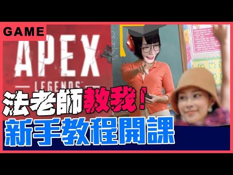阿法手把手教菜雞妍衣玩APEX