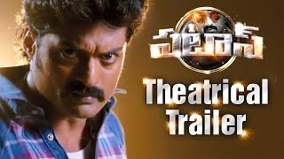 Pataas Theatrical Trailer