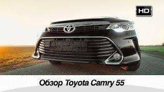 Обзор Toyota Camry 55