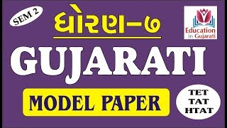std 7 maths paper 2018 gujarati medium - मुफ्त