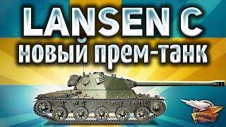 Lansen C - Новый шведский прем-танк на супертесте