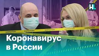 Коронавирус VS российская медицина. Кто кого?