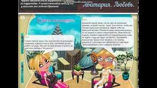 Журнал звезды аватарии